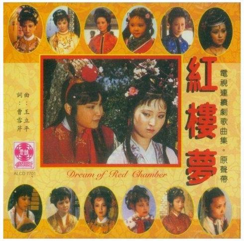 1987年央视版《红楼梦电视插曲》13首无损WAV分轨