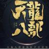 《天龙八部游戏原声音乐集无损FLAC+MP3》下载