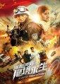 《维和冲锋:绝境求生》下载