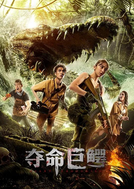 国产剧情动作电影《夺命巨鳄》电驴下载