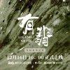 《张靓颖+刘宇宁《无华》高品质mp3+flac版》下载