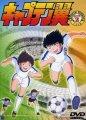 《足球小将全集》下载