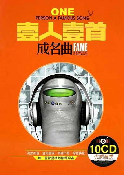 情伤之恋系列之一人一首成名曲10CD(老歌怀旧精选合集高品质MP3+无损WAV分轨)