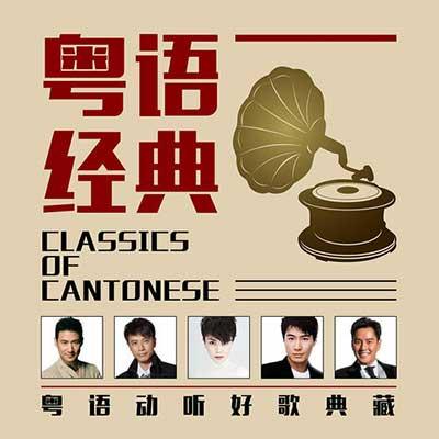 粤语经典老歌200首合集(高品质MP3+无损FLAC)