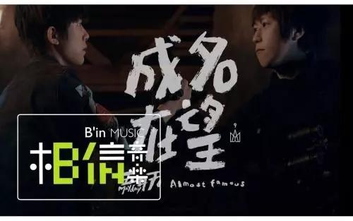 五月天歌曲《成名在望》(无损音乐FLAC/MP3)