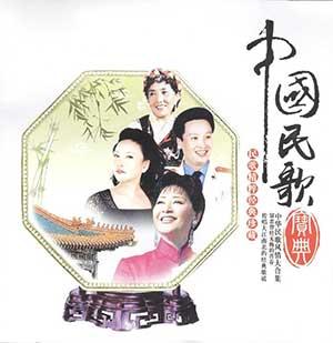 中国民歌大全