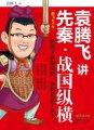 《腾飞五千年系列全集》下载