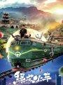 《绿皮火车/5640》下载