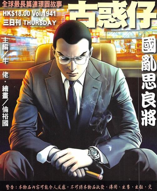 高清漫画古惑仔(1-2335卷)全集