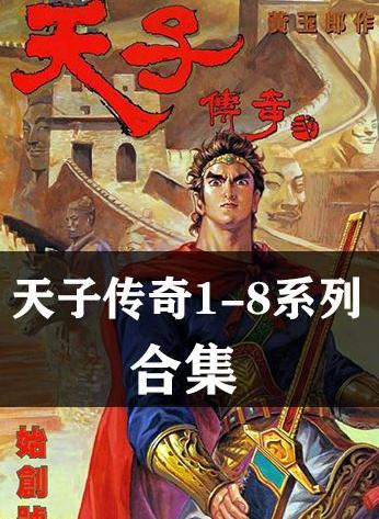 黄玉郎高清漫画天子传奇系列1-8全集