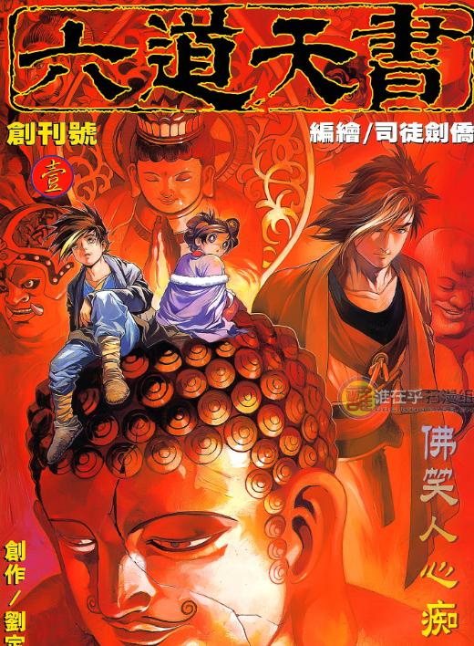 司徒剑侨珍藏漫画《六道天书》(50卷全)