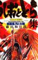 《藤田和日郎漫画《潮与虎》(33卷+1外传完结)》高清迅雷下载