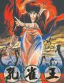 《萩野真漫画《孔雀王》(正传.退魔圣传.曲神记3部全)》高清迅雷下载