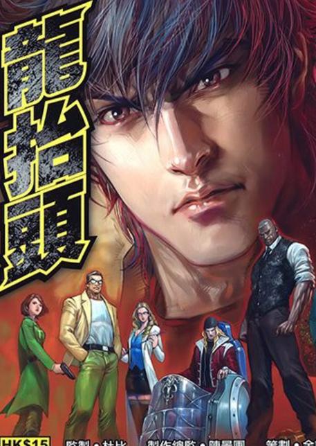 袁家宝漫画《龙抬头》(8卷全)