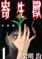 《岩明均漫画《寄生兽》(10卷高清全彩版)》高清迅雷下载