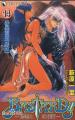 《珍藏漫画1998《暗黑之破坏神》(27卷全 高清PDF)》高清迅雷下载