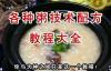 《早餐粥的做法大全及技术配方视频》高清迅雷下载