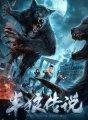 《半狼传说》下载