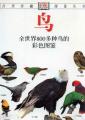 《自然珍藏图鉴丛书(合集29本)》下载