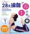 《28天瑜伽养生计划视频合集》下载