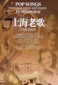 《上海老歌1931-1949年20CD合集》下载