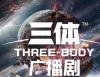 《刘慈欣《三体》广播剧第1-4季MP3版》高清迅雷下载