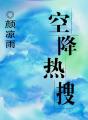 《颜凉雨广播剧MP3《空降热搜》》高清迅雷下载