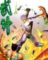 《温日良漫画《武神终极》(88卷全超清原画JPG)》高清迅雷下载