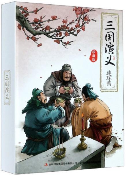 三国演义连环画(65册全PDF合集)