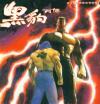 《马荣成漫画《黑豹列传》(900卷全超清原画JPG)》高清迅雷下载