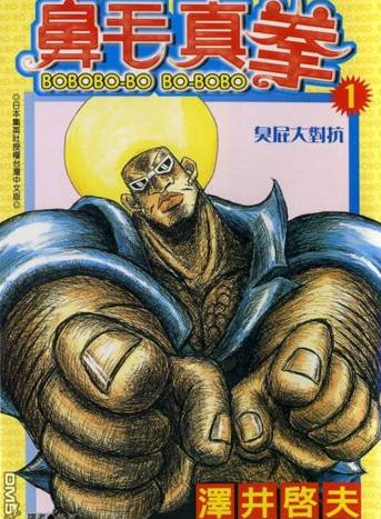 泽井启夫漫画鼻毛真拳(21卷全PDF)