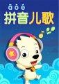 《汉语拼音儿歌视频大全》下载