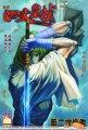 《司徒剑侨漫画《四大名捕》(371卷全JPG)》高清迅雷下载