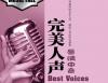 《完美人声-唇情中音 2CD》下载