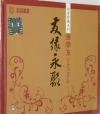 《张学友33首精选金曲集珍藏版《友缘永聚 2CD》》下载