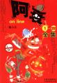 《阿衰online漫画全集(PDF)》下载