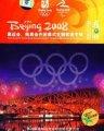 《北京2008奥运会、残奥会开闭幕式主题歌曲专辑》