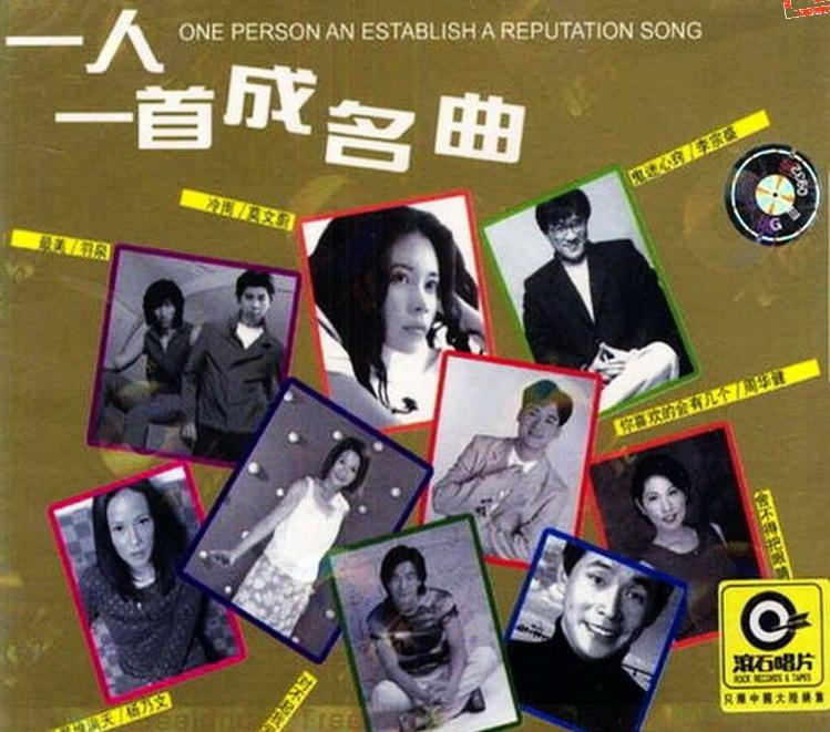 一人一首成名曲 (港台版) 8CD 迅雷云盘下载