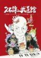 《久石让在武道馆:与宫崎骏动画一同走过的25年》下载