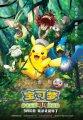 《宝可梦:皮卡丘和可可的冒险》下载