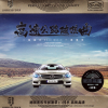 《高速公路DJ狂想曲(3CD/WAV分轨)》下载