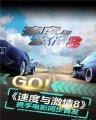 《《速度与激情8》赛车游戏PC安装包百度云》下载