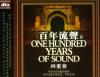 《百年流声 四重奏Ⅱ》下载