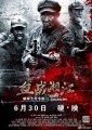 《血战湘江完整版》下载